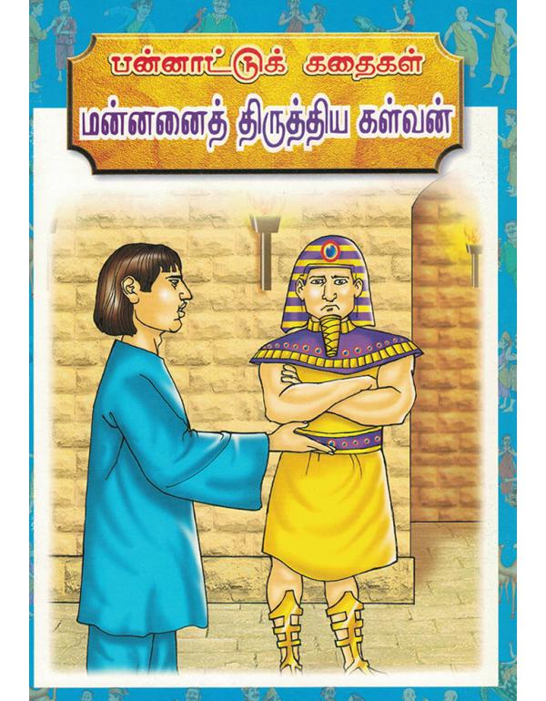 Mannanai Thiruthiye Kalvan