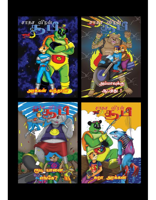Saagasa Veeran Subi (4 Book Set)
