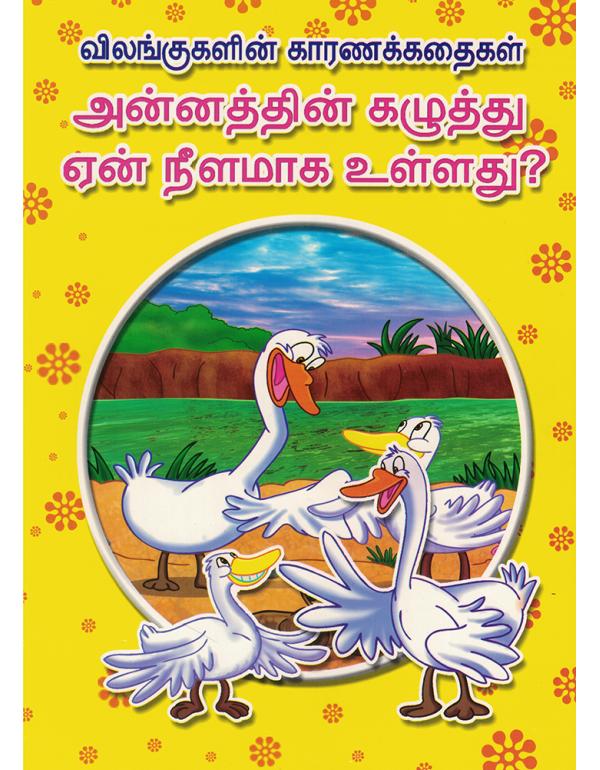 Annathin Kazhuthu Yaen Neelamaaga Ullathu