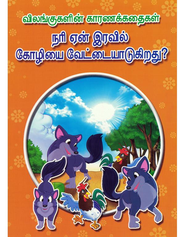 Nari Yaen Iravil Kozhiyai Veyttaiyadugirathu?
