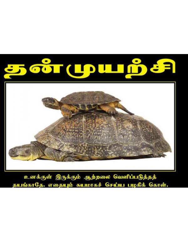 Thanmuyarchi